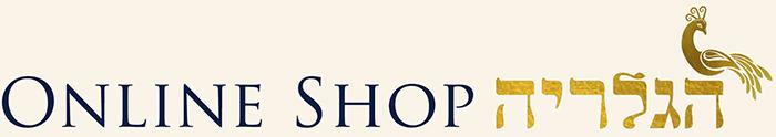 הגלריה Online Shop